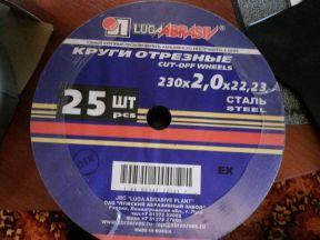 Круг отрезной по металлу Луга (230 х 2,0 х 22)
