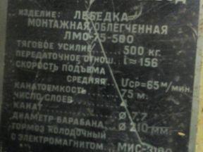 Монтажная облегченная лебедка(тельфер) лмо-75-500