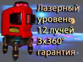 Лазерный уровень 12 лучей 3х360 градусов