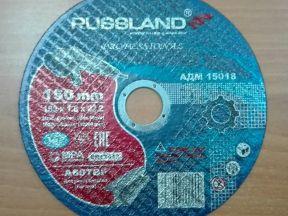 Круги отрезные по металлу Russland 150x1,8x22,2