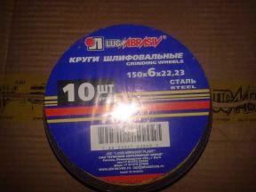 Круги шлифовальные (зачистные) 150 мм