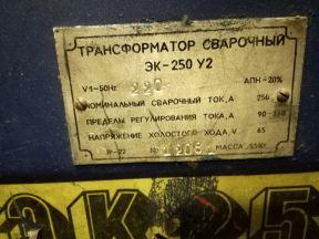 Трансформатор сварочный эк-250 У2