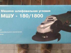 Машина шлифовальная угловая мшу -180/1800 новая
