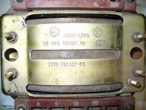 Трансформатор осм1-1,6у3