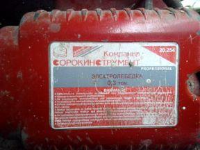 Электрическая лебедка сорокин 0,3Т
