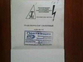Трансформатор сварочный тдм181 У3