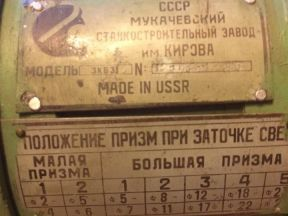 3К631 - точильно-шлифовальный станок