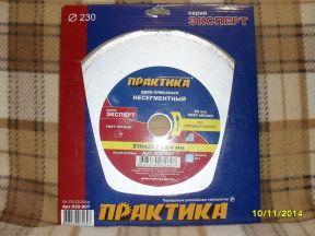 Алмазный диск практика несегментный по граниту 230
