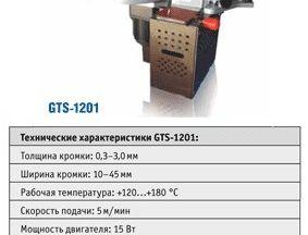 Ручной кромкооблицовочный станок GTS-1201