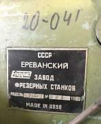 Станок фрезерный 6Е75пф1