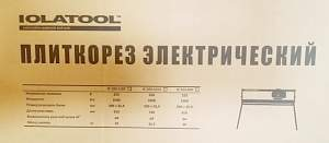 Плиткорез электрический IK 200/1010 Иола-К
