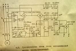 Узэ-2 Устройство Защиты Электродвигателей