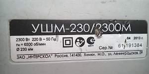 """Болгарка ушм - 230/2300 """"Интерскол"""""""