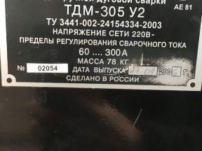 Сварочный трансформатор переменного тока тдм-305 У