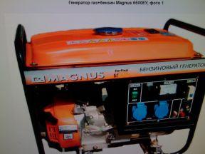 Генератор Gaz-бензин Magnus бг6500еу
