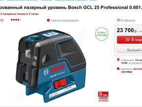 Комбинированный лазерный уровень Bosch GCL 25 Prof