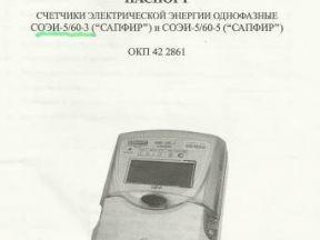 """Счетчик электроэнергии соэи-5/60-3 """"сапфир"""""""