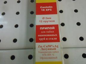 Припой Castolin 18XFC