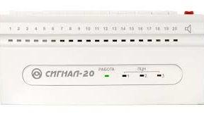Прибор охранно-пожарный сигнал 20