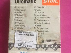 Новая цепь для бензопилы 66, 3/8, 1.6 stihl