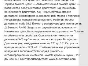 Бензопила Husqvarna se-561 82