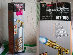 Насадка Foxweld MT-105 с газовым баллоном
