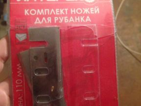 Комплект твердосплавных ножей для рубанка Р-110-01