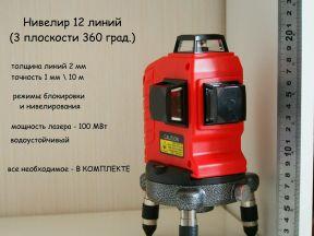3d лазерный уровень для профессионалов