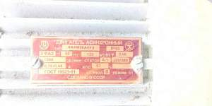 Продам редуктора с электродвигателями Б/у- 2 шт