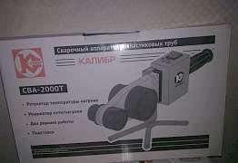 Сварочный аппарат для пластиковых труб Калибр. Нов