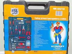 Набор инструментов В кейсе кузьмич 158 предметов Н