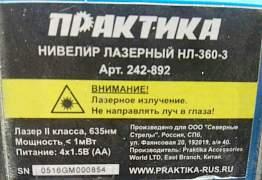 """Нивелир лазерный """" Практика нл-360-3 """""""
