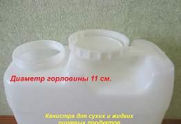 Канистра пластиковая пищевая