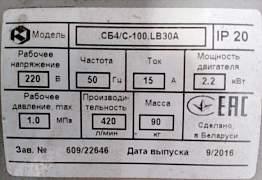 Компрессор AirCast сб4/С-100.LB30 A(пр-во Беларусь
