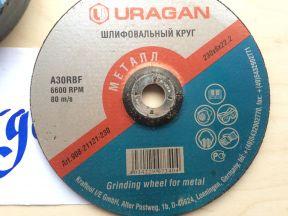Шлифовальные круги по металлу 230 мм для ушм