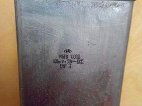 Конденсатор Мбгв 1000 В 100мкФ + 30/10 торг