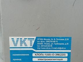 Клапан клопс-1- (60) -0-эм(220)