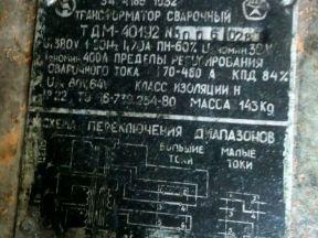 Сварочный аппарат тдм 401