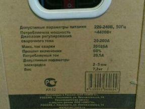 Сварочный аппарат инверторный Ставр
