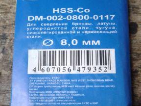 сверла по металлу «екто» HSS-G G 5 Co