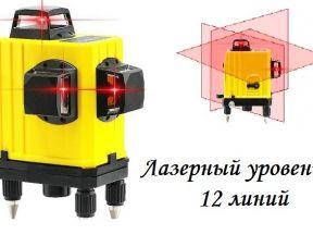 Лазерный построитель плоскостей, нивелир 3х360