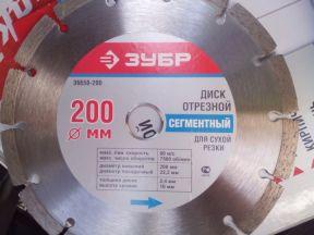 новый диск алмазный сегментный 200х22.2 мм