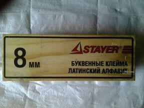 Клейма буквенные латинские stayer шрифт 8 мм