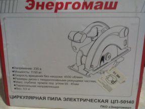 Циркулярная электрическая пила Энергомаш цп- 50140