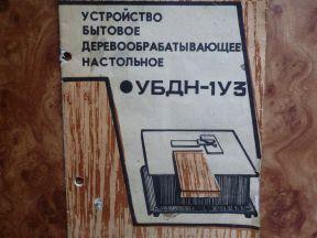 Деревообрабатывающий станок (убдн-1У3)
