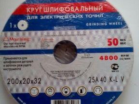 Круг шлифовальный для электрических точилок