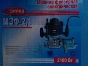Машина фрезерная электрическая мэф-2,1