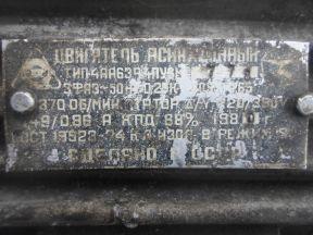 Электродвигатель 4аа63В4 асинхронный трехфазный