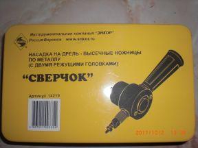 """""""Сверчок""""-насадка на дрель-высечные ножницы"""