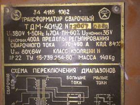 Сварочный аппарат тдм401У2 СССР